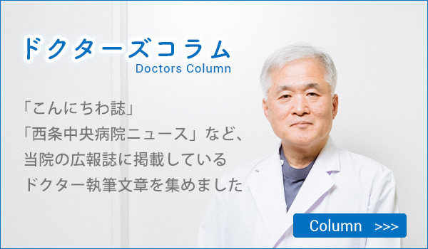ドクターズコラム